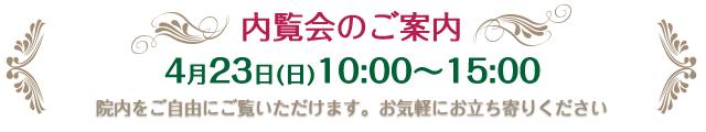 内覧会のご案内:平成29年4月23日(日)10:00~15:00